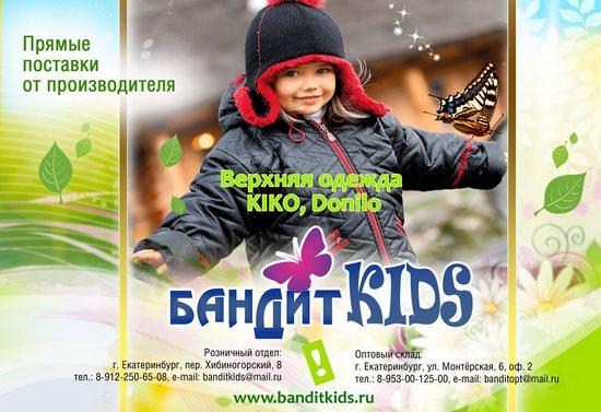 детская одежда брендовая со скидкой в москве