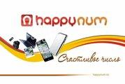 Happynum - Игра счастливое число