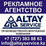 «Altay service»  Производственно-монтажная компания.  Рекламное агентс