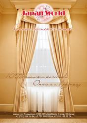 Оптовая розничная продажа: штор,  ткани,  тюли,  портьера