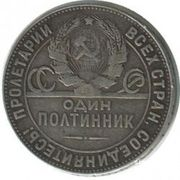 Полтинник 1924 года