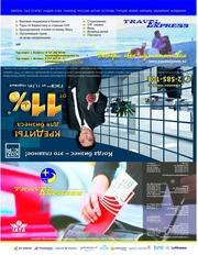 Реклама в Авиа  и Жд конверте