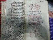 Книга на персидском языке 1227 года АВТОР НЕИЗВЕСТЕН