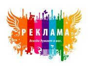 Раздача рекламных материалов в Загсах(Рагсах) Алматы