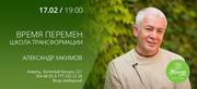 Александр Хакимов в гостях у школы семьи «Жануя»