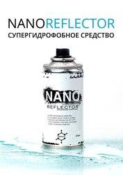 Nanoreflector в Алма-Ата