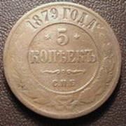 Продается монета 1879 года 5 коепьек