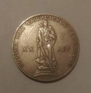 Продам 1 рубль 20 лет победы над фашистской Германией