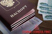 Центр визового оформления Visa Consulting