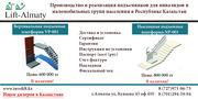 Lift-Almaty занимается производством подъемников для инвалидов