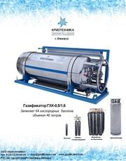 Газификатор ГХК для кислорода,  аргона,  азота