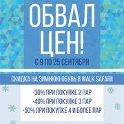Скидка на зимнюю обувь Walk Safari до 50%!
