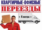 грузоперевозки ГАЗелью,  переезды квартирные,  офисные переезды