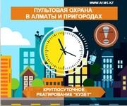 Пультовая охрана (охранная сигнализация) в офис,  квартиру,  дом,  склад