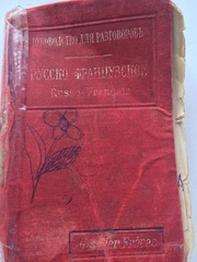 Продам русско - французский разговорник за 1908 год
