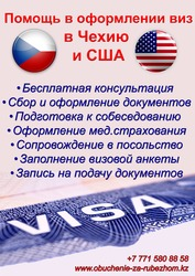 Оформление визы в Чехию и США