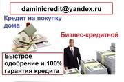 Мы дадим вам 100% гарантированный кредит