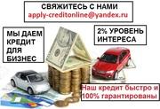 Вам нужен кредит и финансовая помощь? я помогу тебе