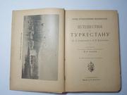 Путешествия по Туркестану Н.А. Северцова и А.П. Федченки