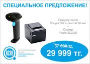 АКЦИЯ!!! Принтер чеков RONGTA и сканер шрихкодов по специальной цене!!