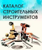 Магазин электроинструментов в Алматы