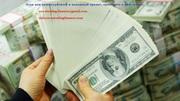 Вы ищете быстрый,  доступный кредит с надежной компанией,  свяжитесь с н