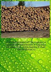 Лес с Урала России кругляк и обрезная доска широкого ассортимента