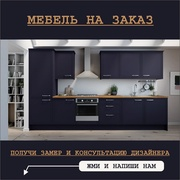 Корпусная мебель в Алматы