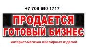 Продаётся интернет-магазин ювелирных изделий