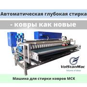 Оборудование для химчистки и стирки ковров