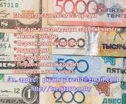Денежный кредит до 80 миллионов тенге только с паспортом