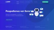 QPoint - Чат боты для Вашего бизнеса | Телеграм бот Telegram Chat Bot