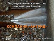 Прочистка канализации в Алматы - компания «АнГрид» angrid.kz