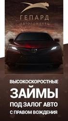 Автоломбард Гепард в Алматы