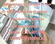 Мы даем долг по кредиту и имеем одну ежемесячную премию ватсап  278440
