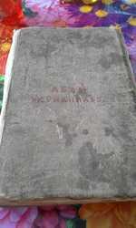 Продам книгу сборник Абая Кунанбаева 1948года,  издательство Алматы