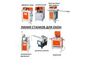 Линия станков для Производства ПВХ пластиковых окон. Новые.В упаковке